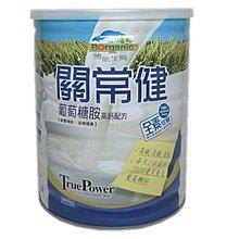 【✿╮如意╭✿】博能生機 關常健 高鈣葡萄糖胺植物奶 800g/罐 五罐內可超取、成箱12罐宅配免運~
