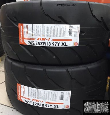 全新輪胎 NAKANG 南港 AR-1 (AR1) 265/35-18 熱熔胎