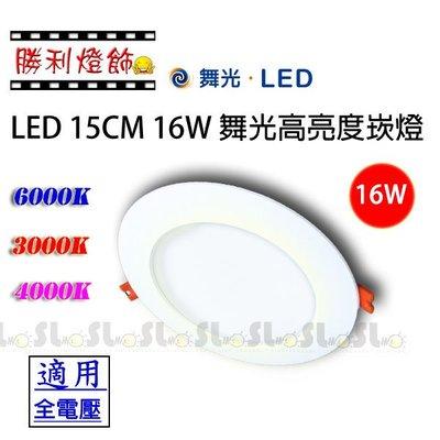 ღ勝利燈飾ღ 舞光 LED15CM 16W 崁燈 高亮度 取代E27 二年保固 有自然光 居家/商空