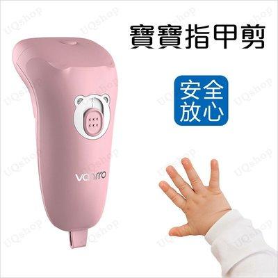 BabyNice 嬰兒指甲剪 磨甲機 寶寶電動指甲剪 指甲刀