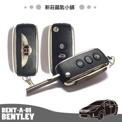 新莊晶匙小舖 BENTLEY賓利 智能感應式折疊遙控晶片鑰匙 外殼更換