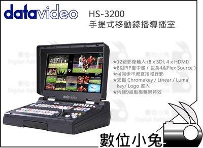 數位小兔【Datavideo 洋銘科技 HS-3200 手提式移動錄播導播室】導播機 錄影 公司貨 直播 監看 專業