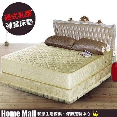 HOME MALL~精選緹花2.3mm乳膠彈簧床墊-雙人5999元 另有單人.加大尺寸(雙北市免運費)