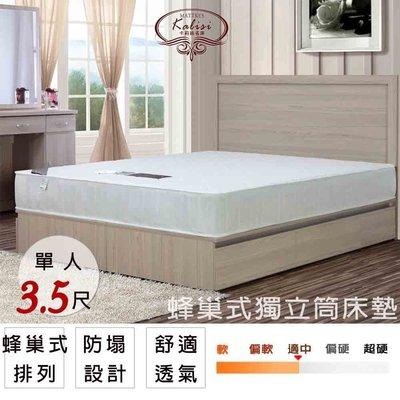 床墊 【UHO】Kailisi卡莉絲名床-蜂巢3.5尺單人獨立筒床墊 (交錯式排列) 中彰免運