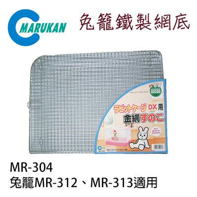 SNOW的家【訂購】日本Marukan 寵物兔籠專用鐵製底網2枚入MR-304 MR-312/313用(80031176