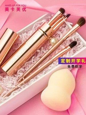 【蘑菇小隊】便攜 眼影刷 套裝 眼部5支粉刷迷你眉刷唇刷全套工具刷子化妝套裝-MG27554