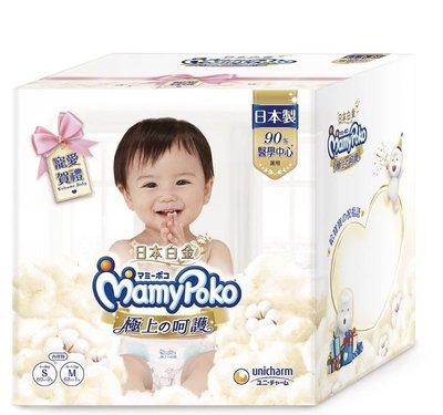 ღ 黃泡泡ღ  代購 滿意寶寶 極上寵愛賀禮 (S60片*2包+M62片*1包)