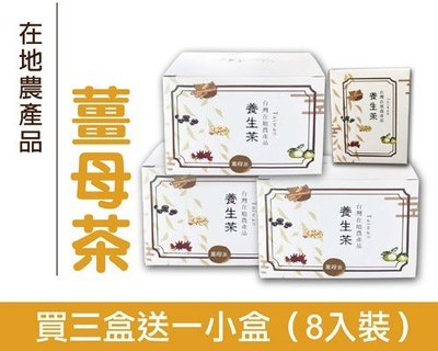 【金彩食品雜貨舖】薑母茶-買三送一小盒(8入裝) 溫暖舒暢 女性每月調理好飲