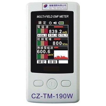 三合一 電磁波測試器 CZ-TM-190W 可同時檢測低頻磁場、AC電場、高頻電磁波