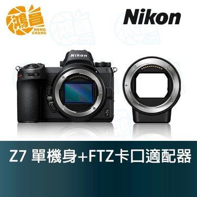 【鴻昌】Nikon Z7 單機身+FTZ 轉接環 國祥公司貨 無反全片幅