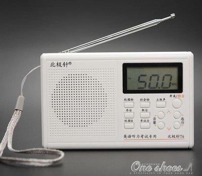 ZIHOPE 英語四六級聽力收音機調頻FM大學4級高考學生四級考試專用ZI812