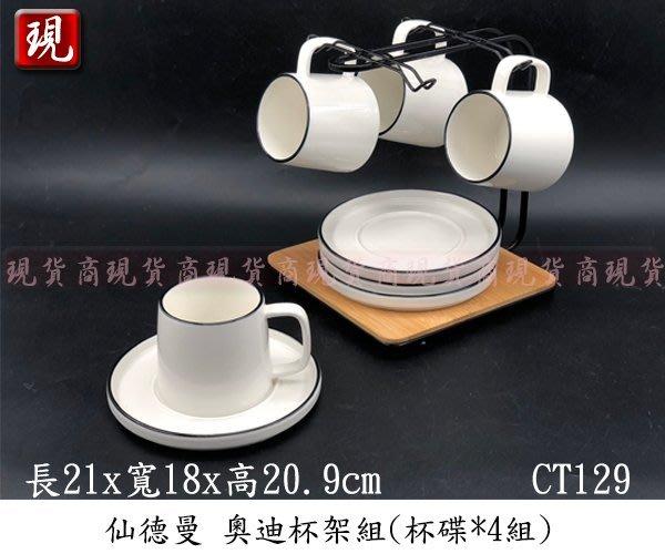 【現貨商】免運 仙德曼 SADOMAIN 奧迪杯架四件組 CT129 茶杯 下午茶 4杯4碟 白瓷杯盤組