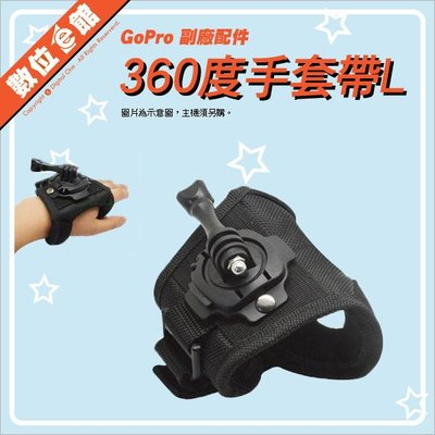 數位e館 GoPro 副廠配件 360度旋轉手腕帶 B款 螺絲  固定帶 手腕綁帶 包圍式 快拆 HERO 4 5 6