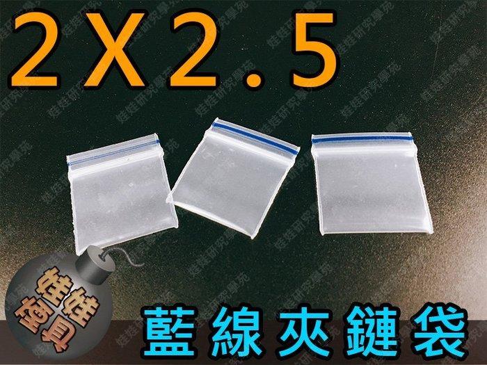 ㊣娃娃研究學苑㊣2x2.5藍線夾鏈袋 電子秤 珠寶秤 專用加厚樣品袋 夾鏈袋 2x2.5公分( G072)
