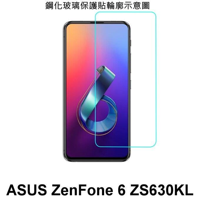 手機城市 華碩 ASUS ZenFone 6 ZS630KL 專用強化玻璃 鋼化玻璃 保護貼