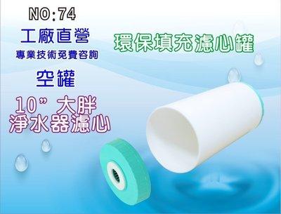 【龍門淨水】10''大胖環保填充空罐濾心 淨水器 濾水器 RO純水機 飲水機 水族館(貨號74)