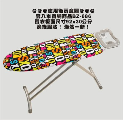 ╭~KIYO~╮36吋鬆緊帶式燙衣板替換布套 K~851 包覆尺寸85~93cm