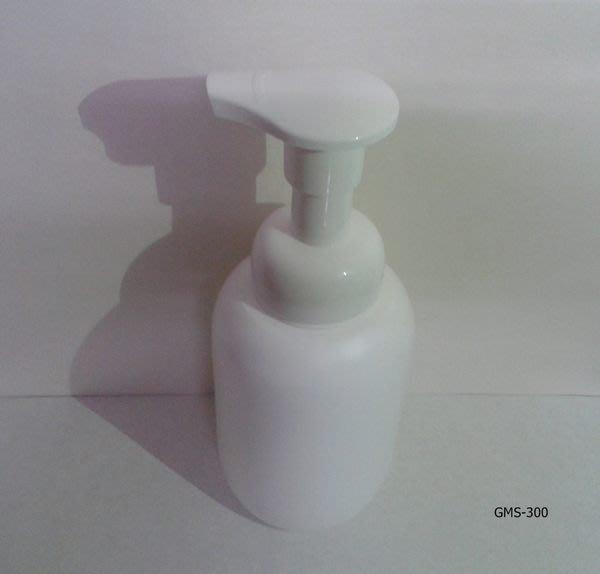 〔荷蘭泡沫壓頭..泡沫泡泡瓶300ml〕東鼎工廠直營瓶罐容器-GMS-300圓弧慕斯瓶(PE材質+D2大出量壓頭)*