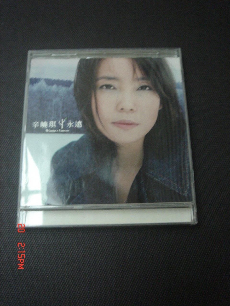 【華語音樂珍藏】CD ~~辛曉琪~~永遠