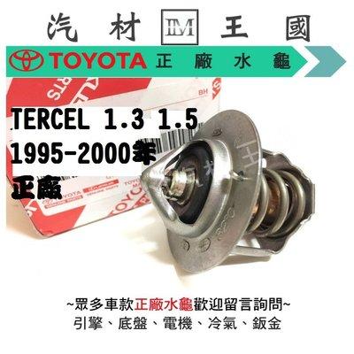 【LM汽材王國】水龜 TERCEL 1.3 1.5 1995-2000年 正廠 原廠 節溫器 水規 TOYOTA 豐田