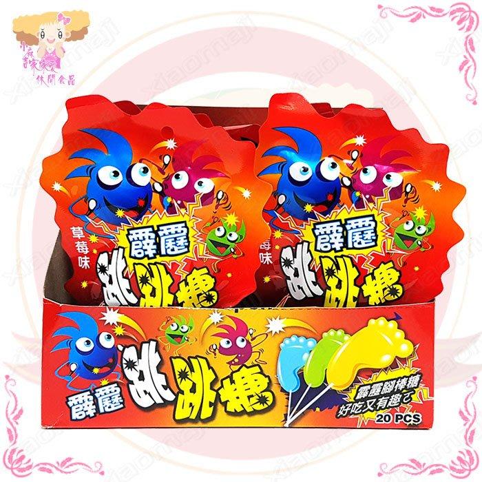 ☆小麻吉家家愛☆霹靂腳棒棒糖(草莓味/葡萄味)一盒20包批發價190元 腳丫棒棒糖 霹靂跳跳糖 另有單包裝零售價