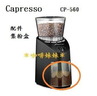 *咖啡妹妹*卡布蘭莎 Capresso CP-560 配件 集粉盒 新北市