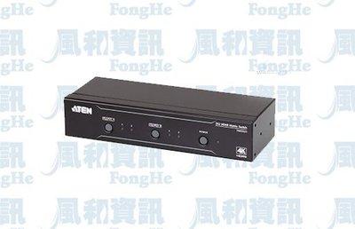 ATEN VM0202H 2進2出 4K HDMI 矩陣式影音切換器【風和資訊】