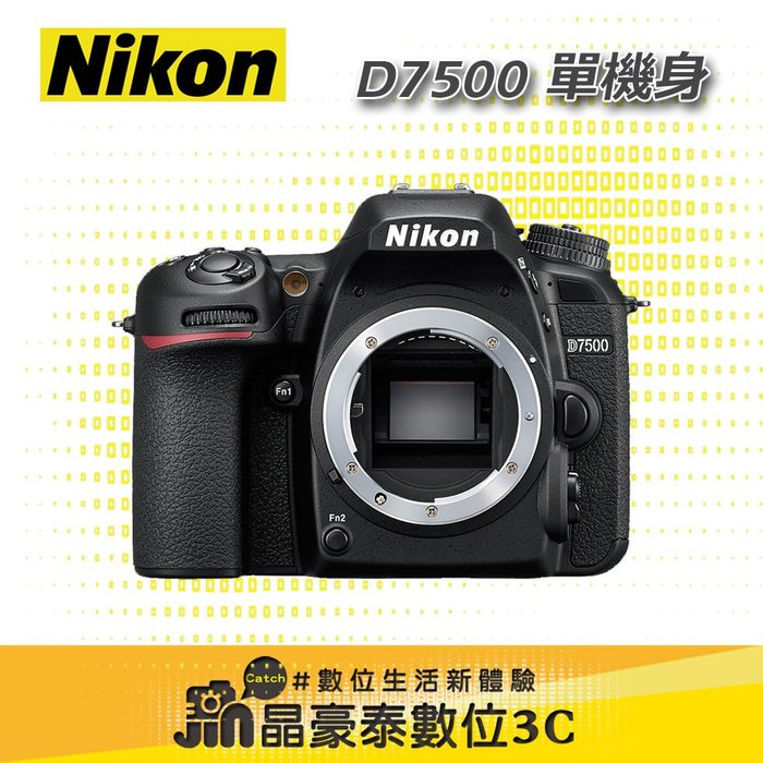 Nikon D7500 body 單機身 平輸 晶豪泰3C 專業攝影 高雄 實體店面 歡迎來店賞機取貨