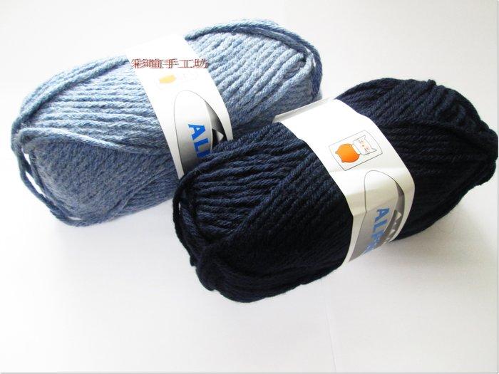 Alpina 歐比娜 大條毛線~多色任選!手工藝材料、編織書、編織工具、進口毛線 ~☆彩暄手工坊☆