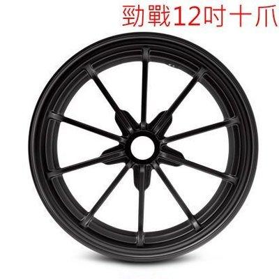 【新鴻昌】RPM 10爪 12吋 勁戰 二代戰 三代戰 四代戰 五代戰 黑 鋁合金鋼圈輪圈 輪框