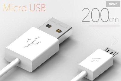 白色款 橘色閃電 Micro USB 快速 充電線 超長版 200cm 小米 HTC 三星 sony LG 充電器