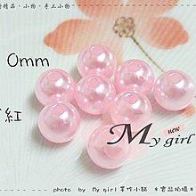 My girl╭*DIY材料、手作串珠珍珠色拍攝道具*10mm仿珍珠 油珠 - 粉紅 (每組15顆) ZL0313*