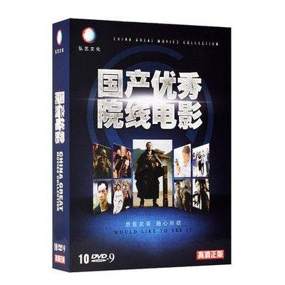 詩軒音像DVD光碟電影碟片合集高清院線老電影經典珍藏車載影片5.1聲道sx1