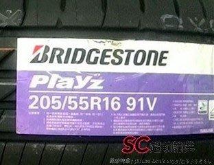 【超前輪業】 BIDGESTONE 普利司通 PLAYZ 205/55-16 特價 2300 另有 T001 NE033