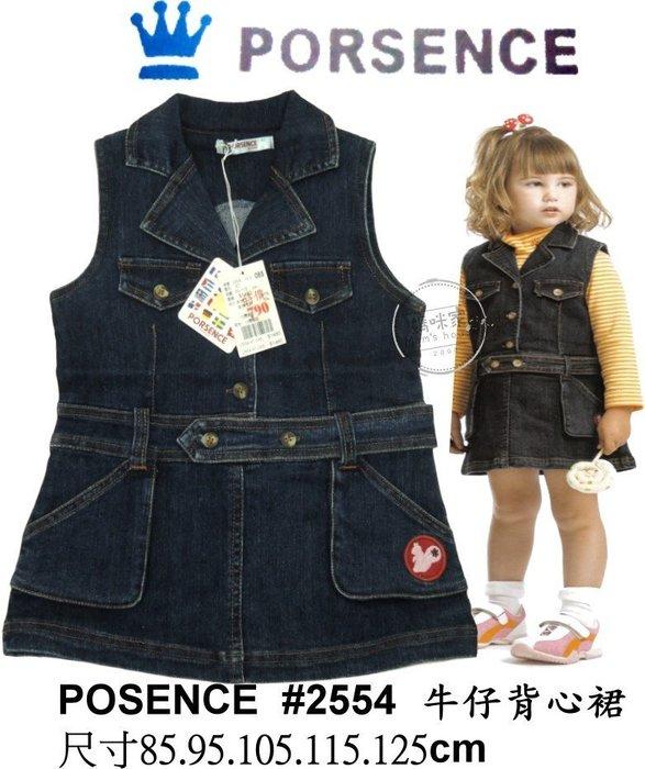 媽咪家【2554】台灣製 PORSENCE 波紳士 牛仔 率性 洋裝 背心裙~85.105.115