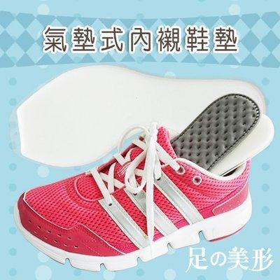 足的美形- 氣墊式內襯鞋墊(S/M/L)    YS1517
