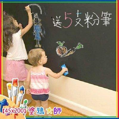 八號倉庫  壁貼 店面 佈置 DIY 創意 教學 塗鴉 黑板貼45*200【1U020X788】