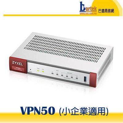 【巴德商務網】*請先詢問交期* Zyxel 合勤 ZyWALL VPN50 VPN防火牆(可取代vigor 2960)