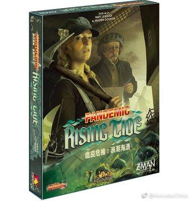 【陽光桌遊】(送牌套) 瘟疫危機:浪潮洶湧 Pandemic: Rising Tide 繁體中文版 合作遊戲 正版