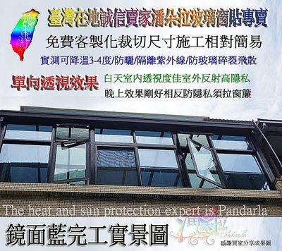 #台灣在地賣家現貨 單向透視 鏡面藍 玻璃隔熱紙 有膠窗貼 隔熱紙 抗UV 大樓隔熱紙 玻璃紙 鏡面隔熱紙 居家隔熱紙