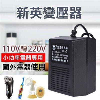 糖衣子輕鬆購【BA0205】100W變壓器轉換器110V轉換220V電轉電器轉換座
