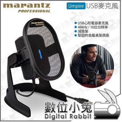 數位小兔【MARANTZ 馬蘭士 Umpire USB心形電容麥克風】收音 錄音 直播主 美妝 會議 Youtuber