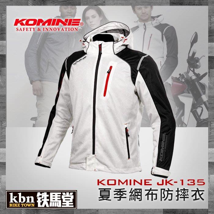 ☆KBN☆鐵馬堂 日本 KOMINE JK-135 夏季 網布 防摔衣 通風 透氣 七件式護具 連帽 白黑紅
