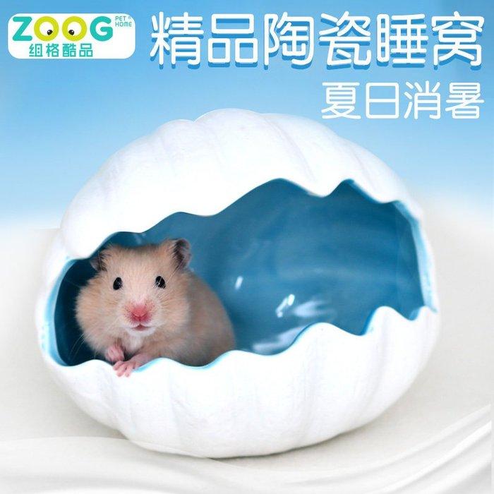 倉鼠陶瓷睡窩貝殼睡窩倉鼠降溫空調窩房子金絲熊降溫窩豚鼠刺猬窩