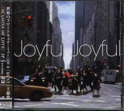 (日版全新未拆) toi teens !? - Joyful Joyful