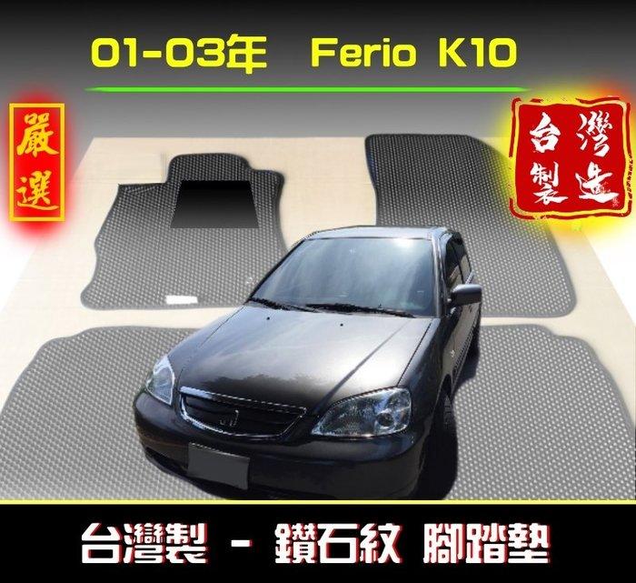 【鑽石紋】01-05年 K10腳踏墊 ferio /台灣製 k10腳踏墊 ferio腳踏墊 ferio踏墊 civic