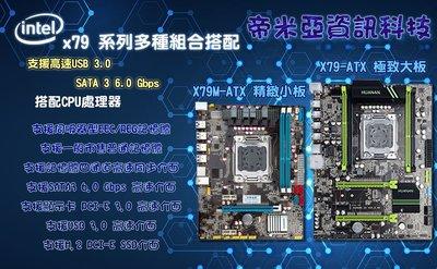 X79主機板【 E5-2660 V2 E5-2670 CPU】