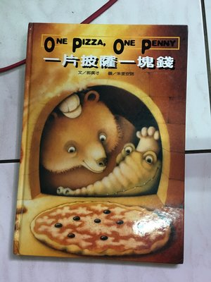 披薩一塊錢 郝廣才/格林文化