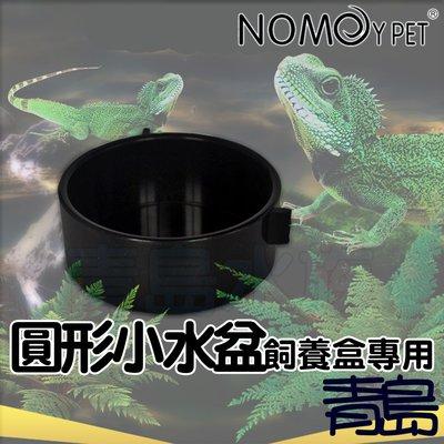 Y。。。青島水族。。。H0中國NOMO諾摩---圓形小水盆 食盆 爬蟲飼養盒專用 飼育盒 爬蟲箱 昆蟲箱 蜘蛛守宮蜥蜴蛇