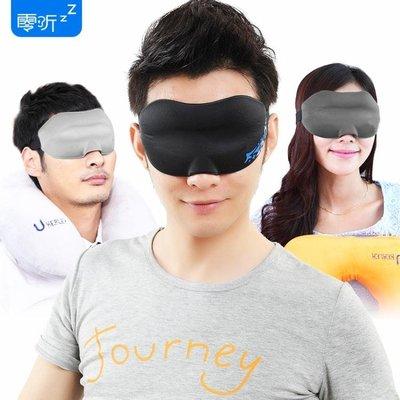 睡眠眼罩 零聽3D立體剪裁 男女午休旅行睡覺用棉遮光眼罩 安神 GB939